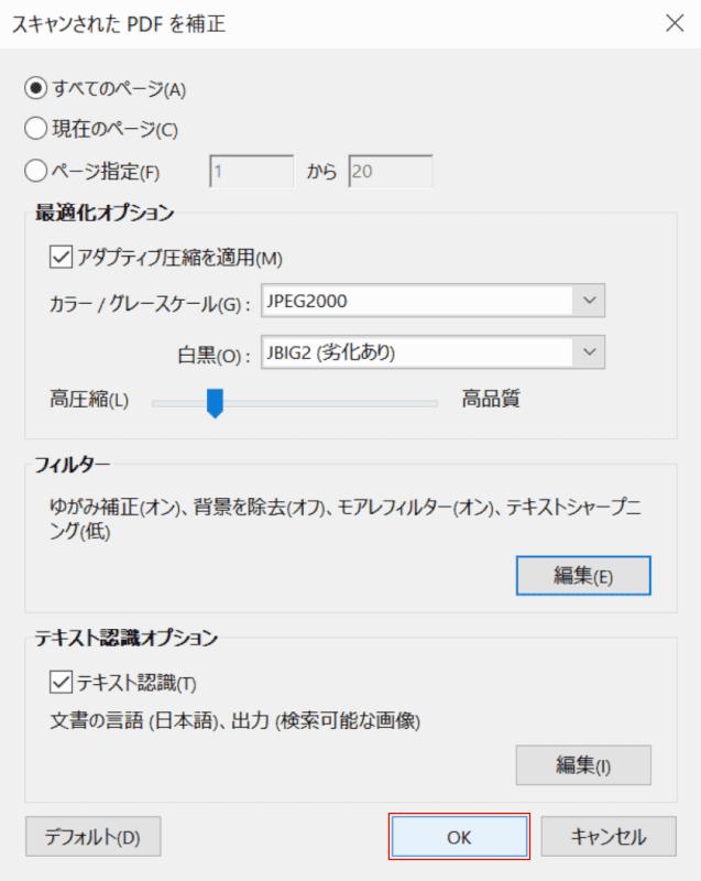 rotation PDFの最適化 OK