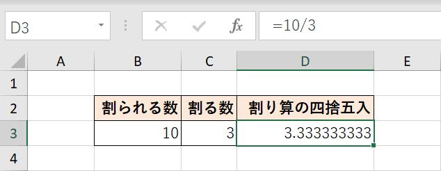 四則演算の割り算