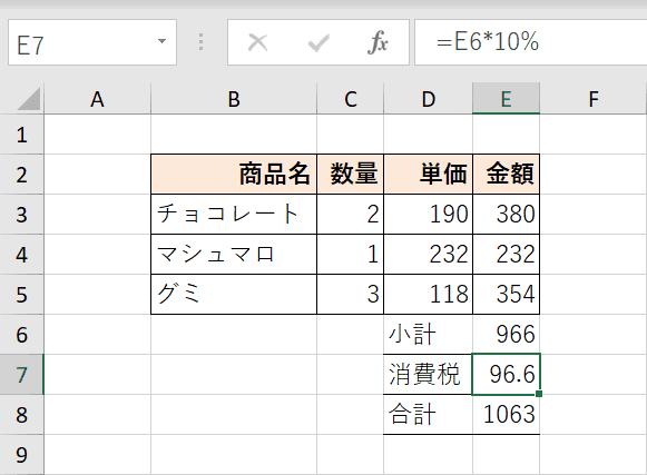 四則演算の掛け算