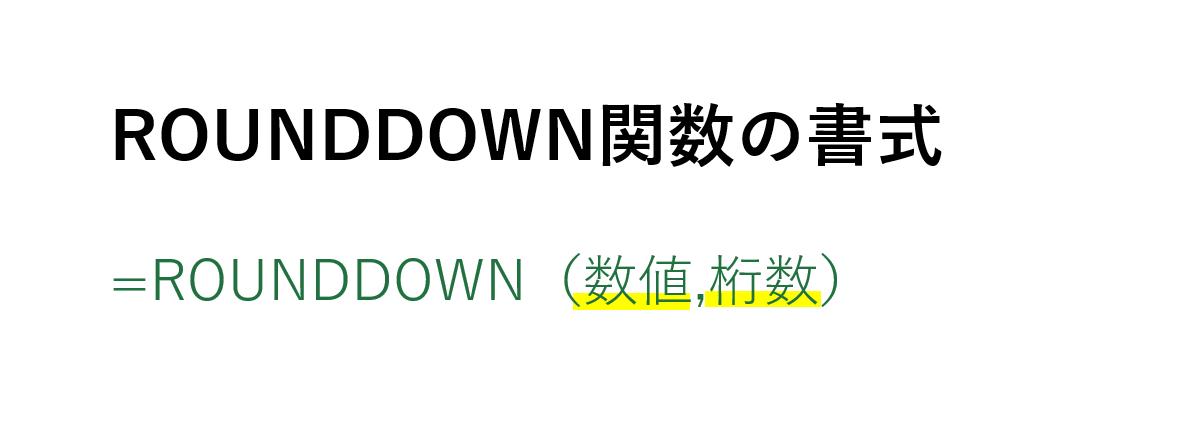 ROUNDDOWN関数の書式
