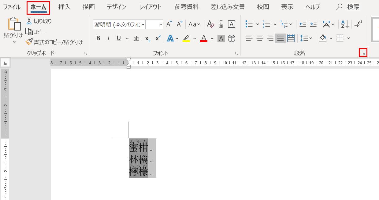 文字列、段落起動ツール選択
