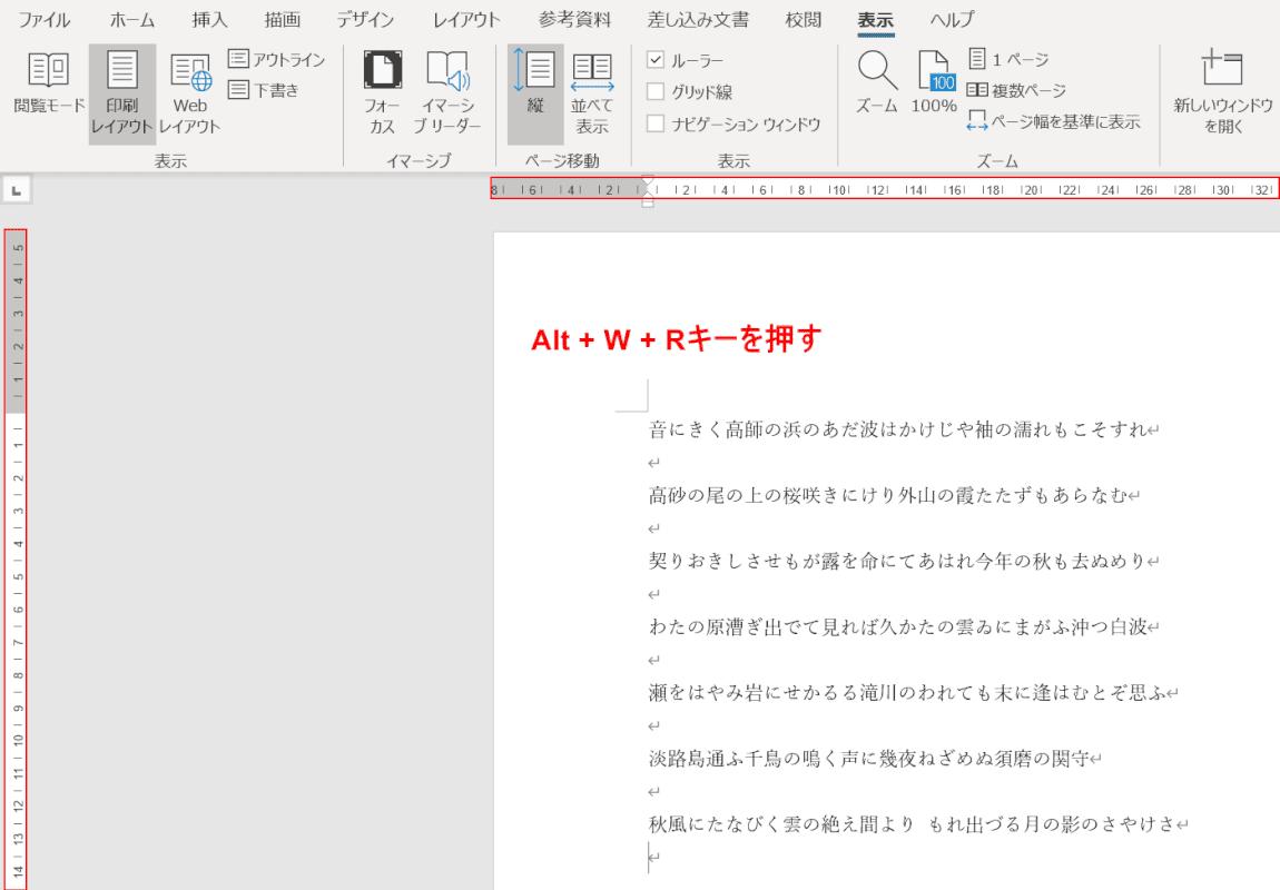 Alt+W+R