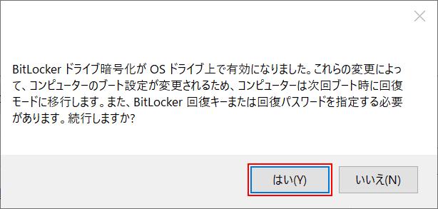 BitLockerの確認