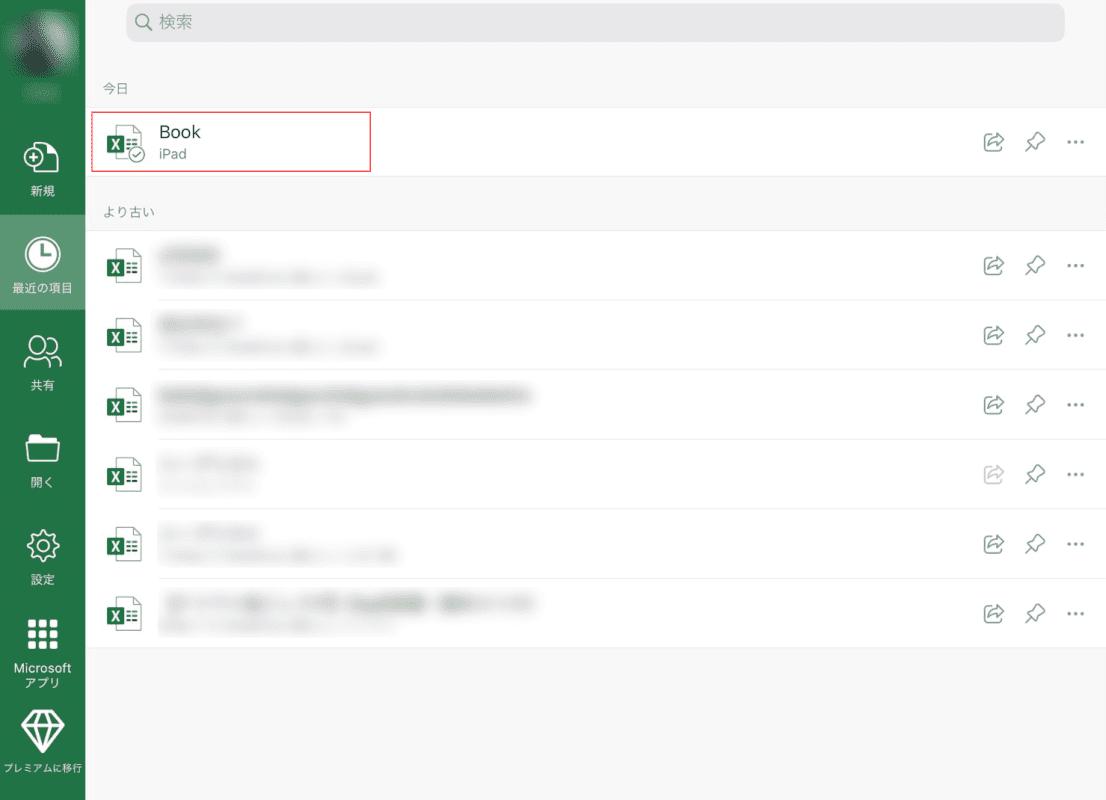 PDF化したいExcelを開く