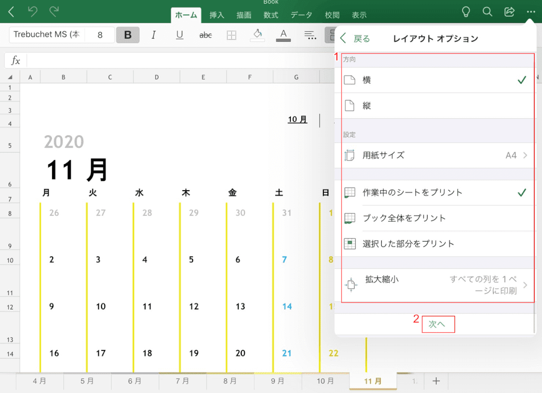 PDFの書式を選択