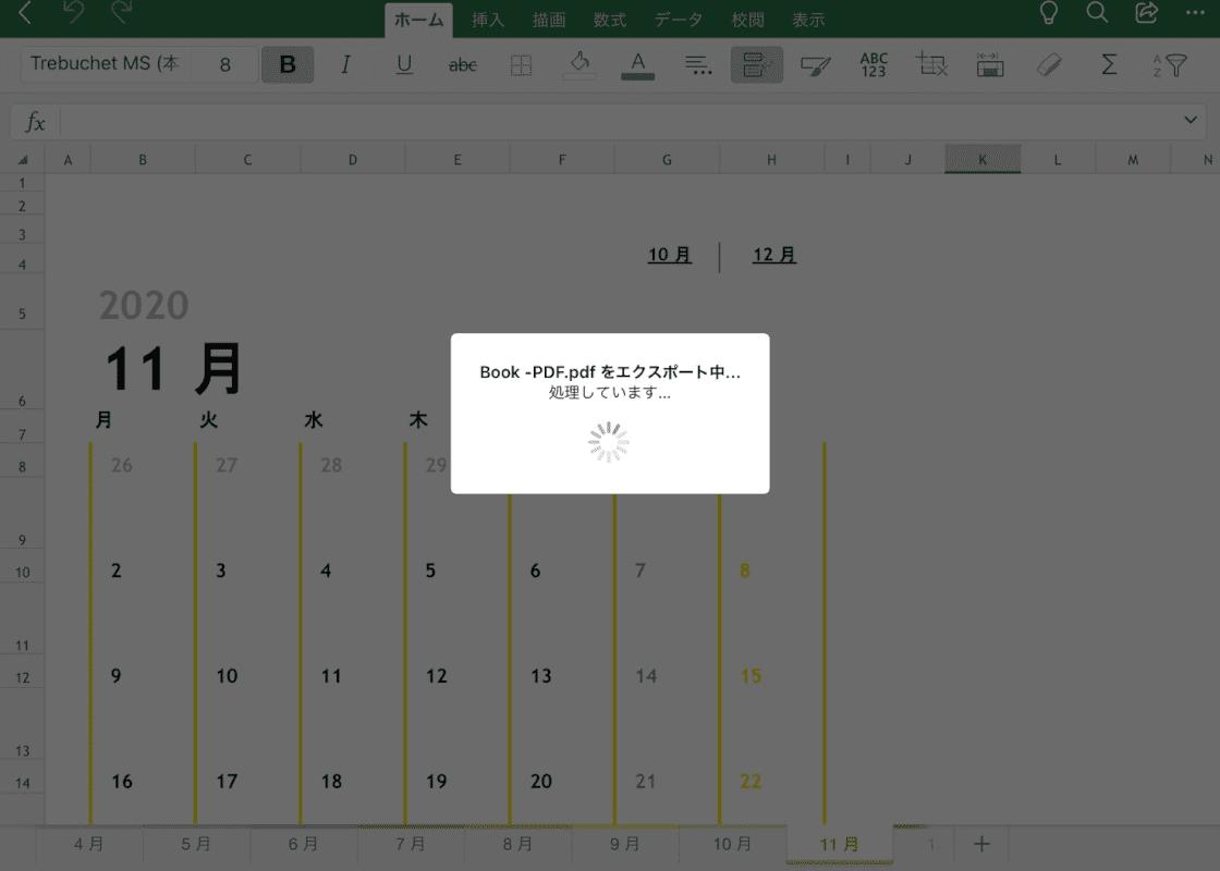 PDFに変換