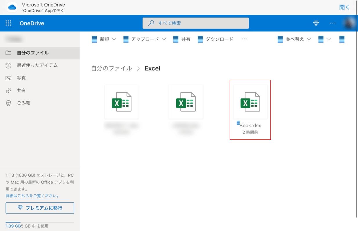 OneDriveでExcelを開く