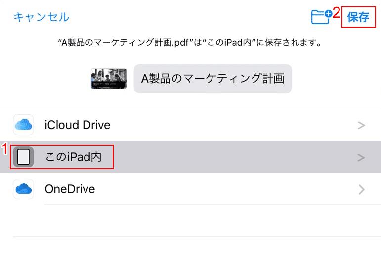 iPad本体に保存
