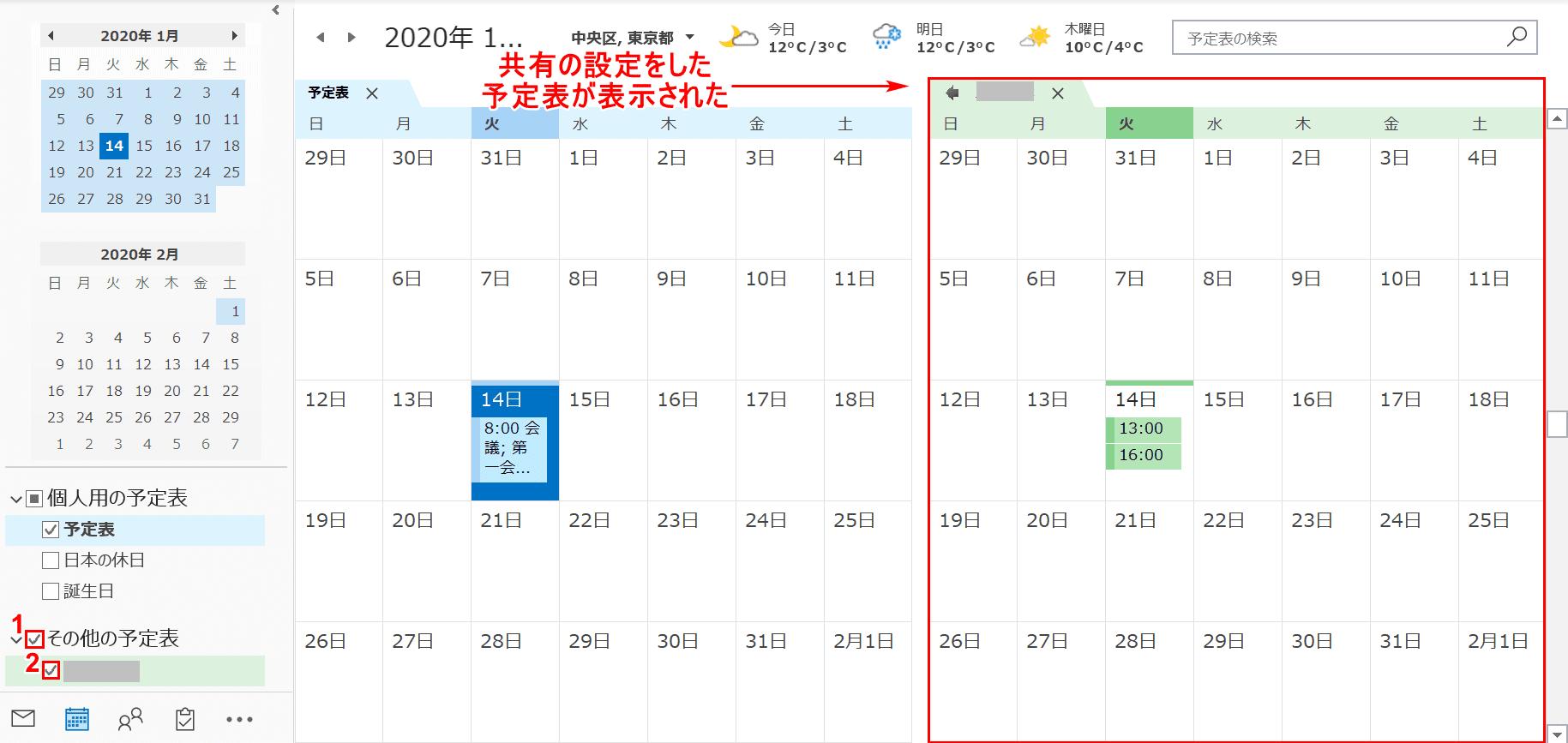 予定表の表示