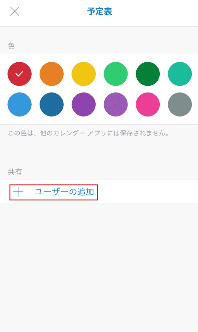 ユーザーの追加