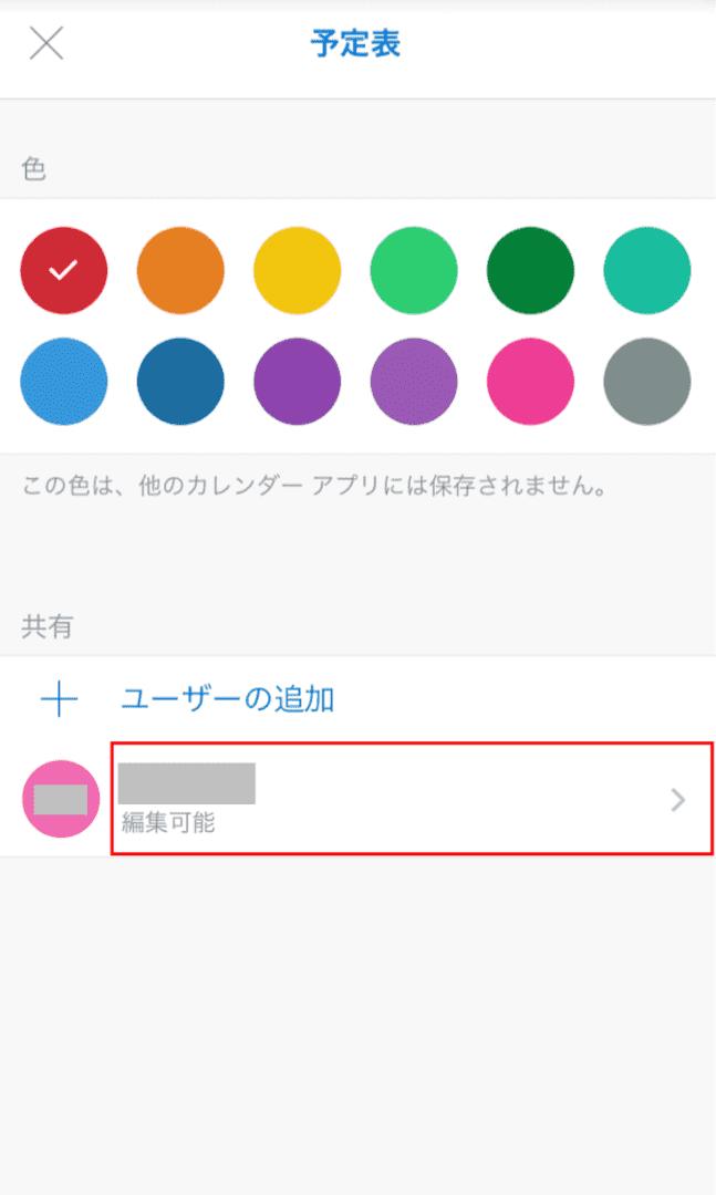 ユーザーを選択