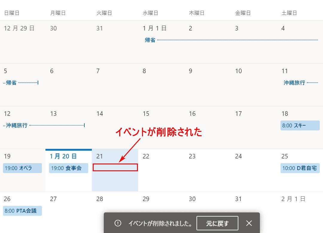 イベントの削除