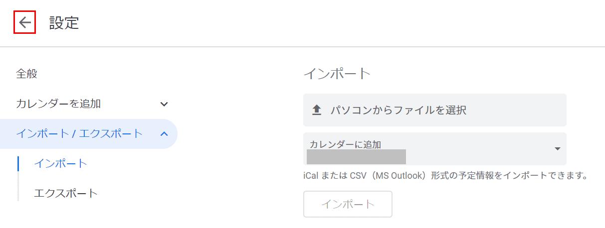 ←ボタンを押す