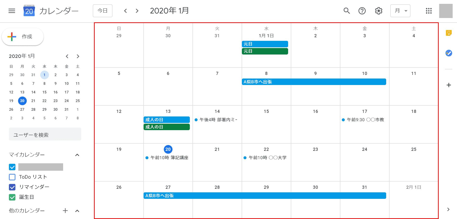Googleカレンダーにエクスポート完了