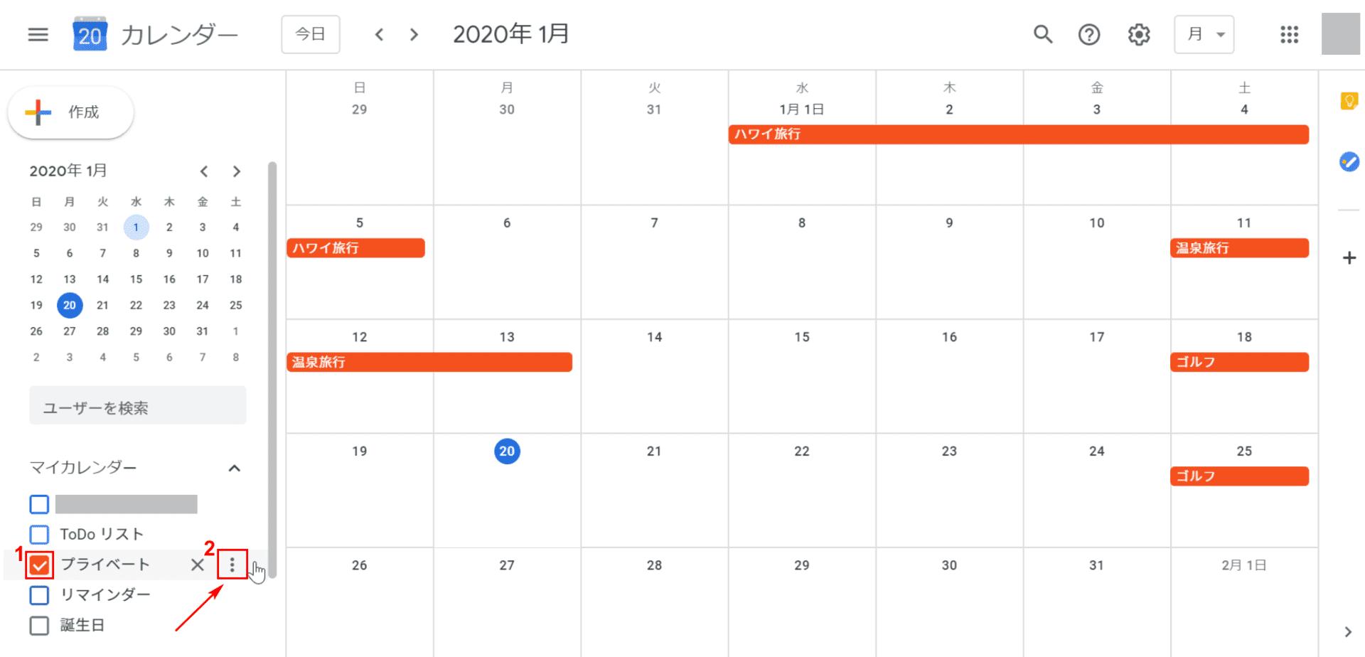 Googleカレンダーで予定表を用意