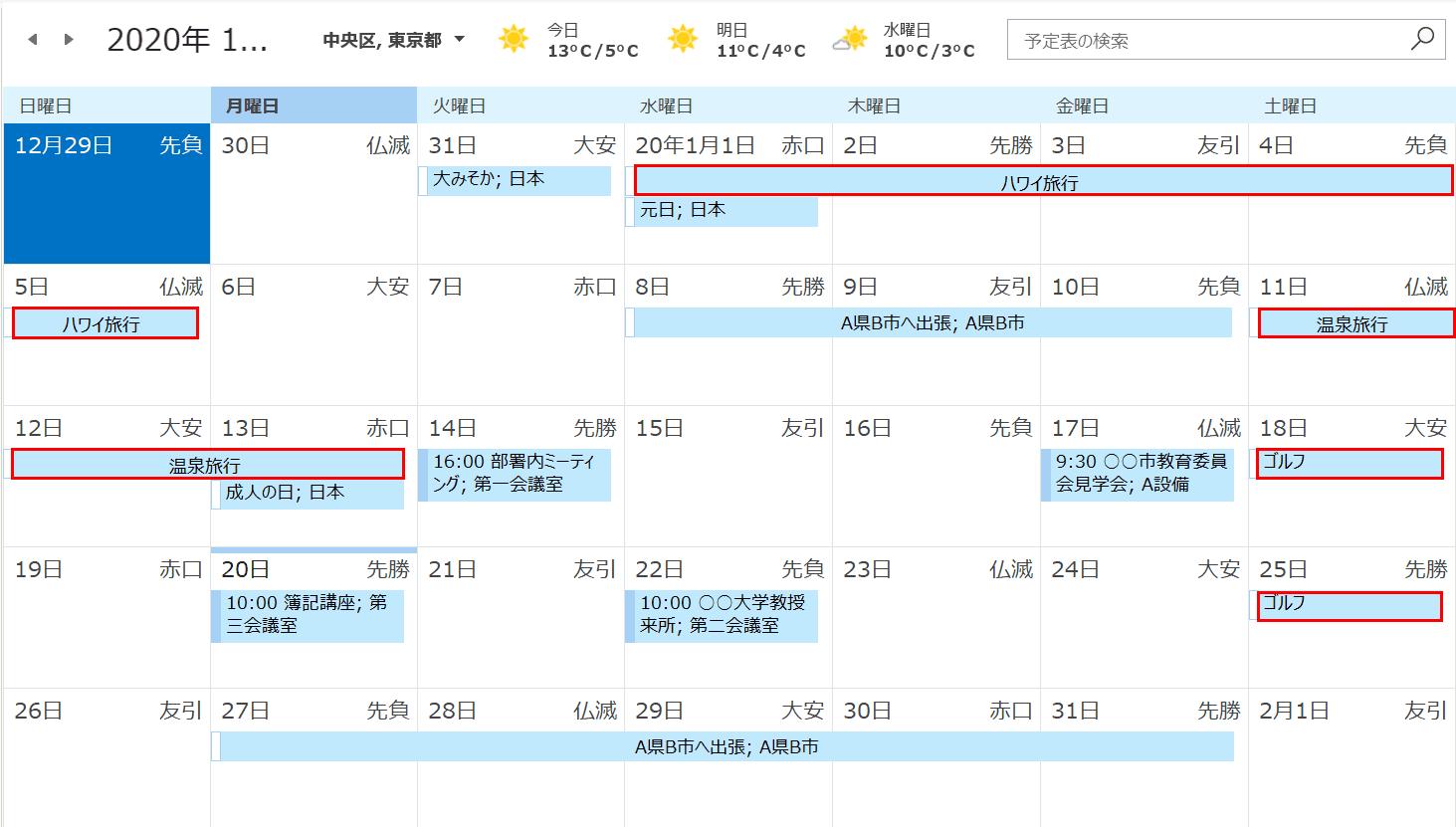 Googleカレンダーの予定表のインポート