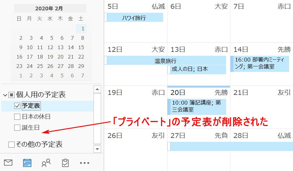 予定表の削除