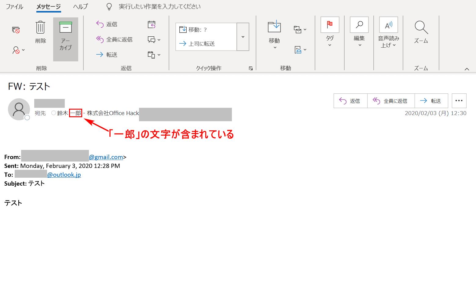 「一郎」の文字が含まれている