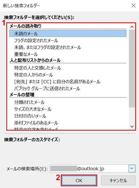 検索フォルダー