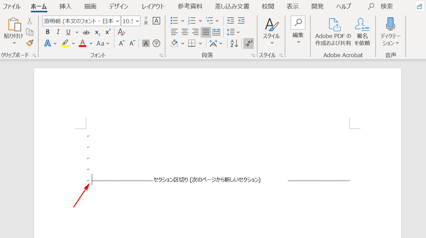 空白 削除 ワード の ページ