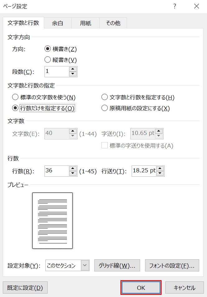 ページ設定ダイアログボックス
