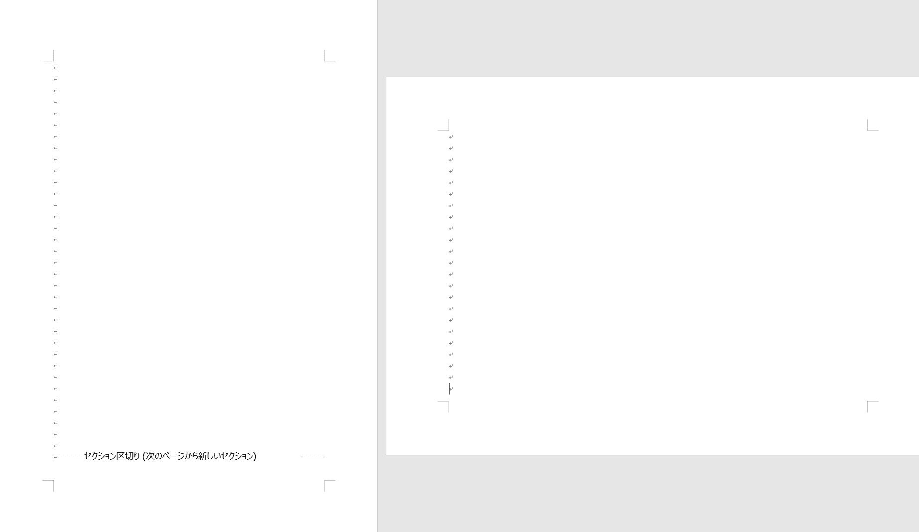 後のページが横
