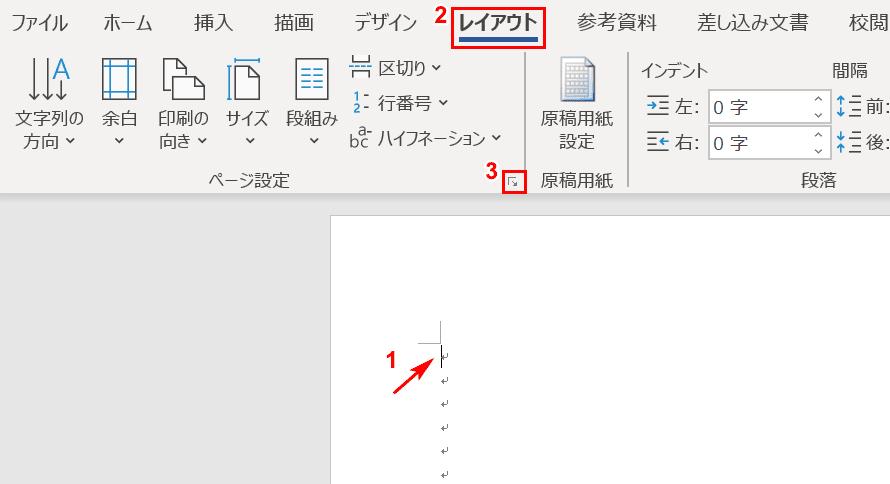 ページ設定ダイアログボックス起動ツール