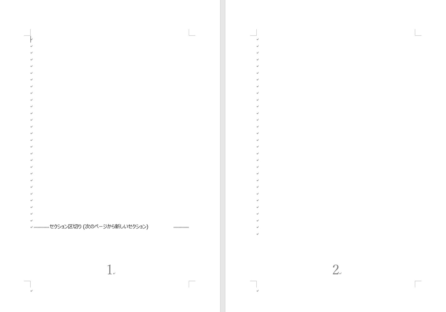 セクション区切りのページを用意
