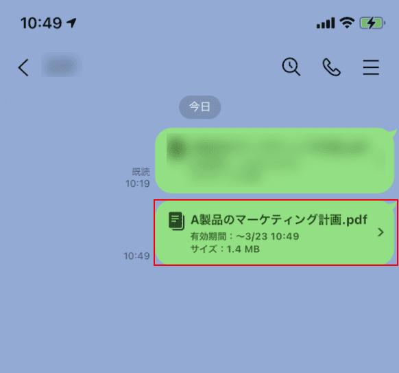 LINEでPDFを送信