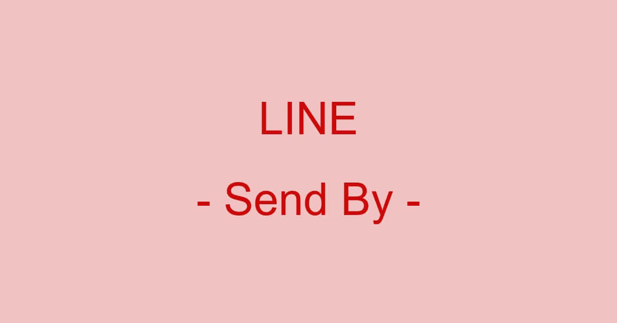 LINE(ライン)でPDFファイルを添付して送る方法