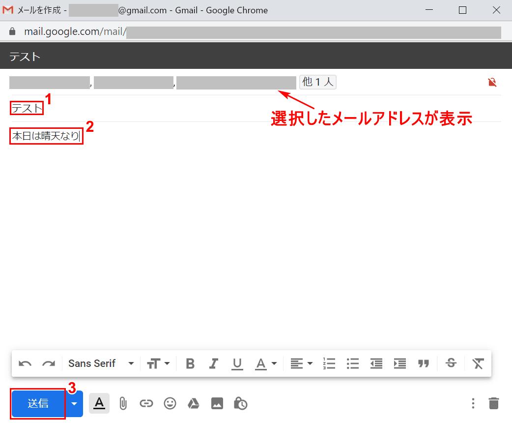 選択したメールアドレスの表示