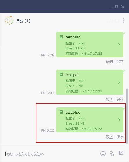ファイルの送信
