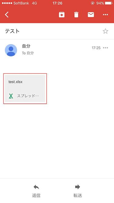 メールに添付されたエクセルファイル