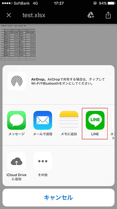 LINEを選択