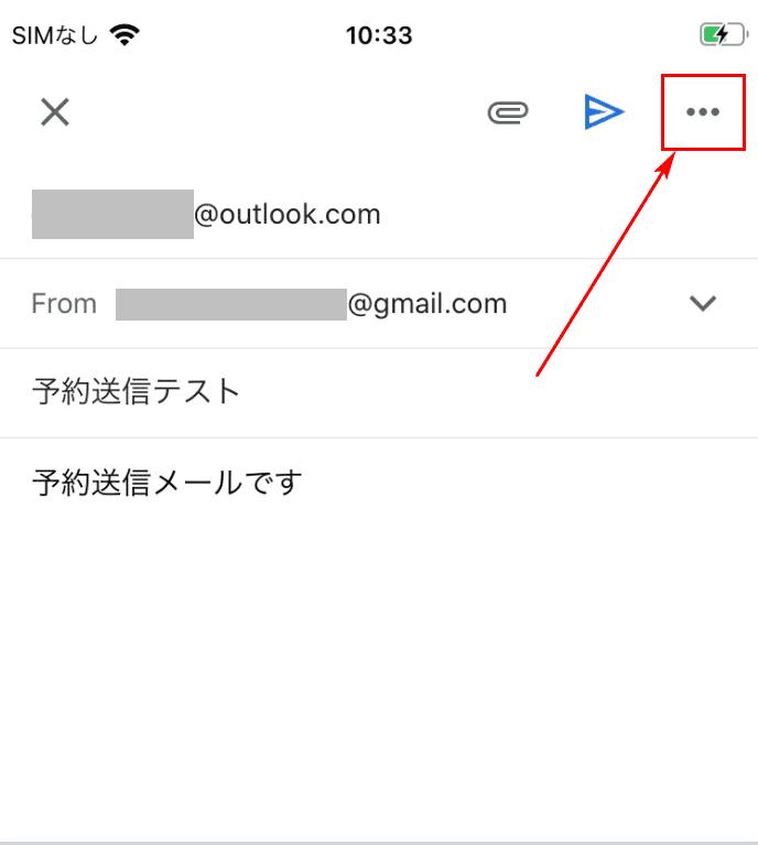 予約送信設定