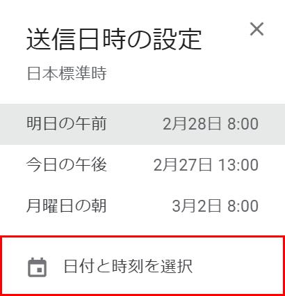 日付と時刻を選択