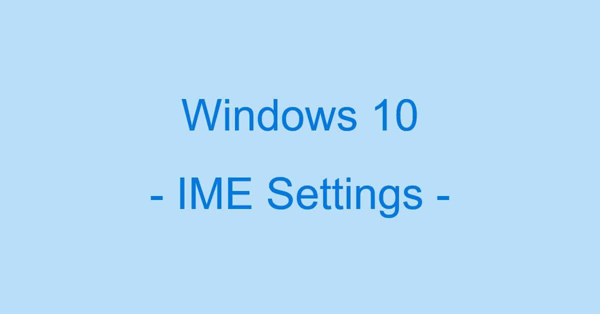 Microsoft IMEをWindows 10で設定する方法