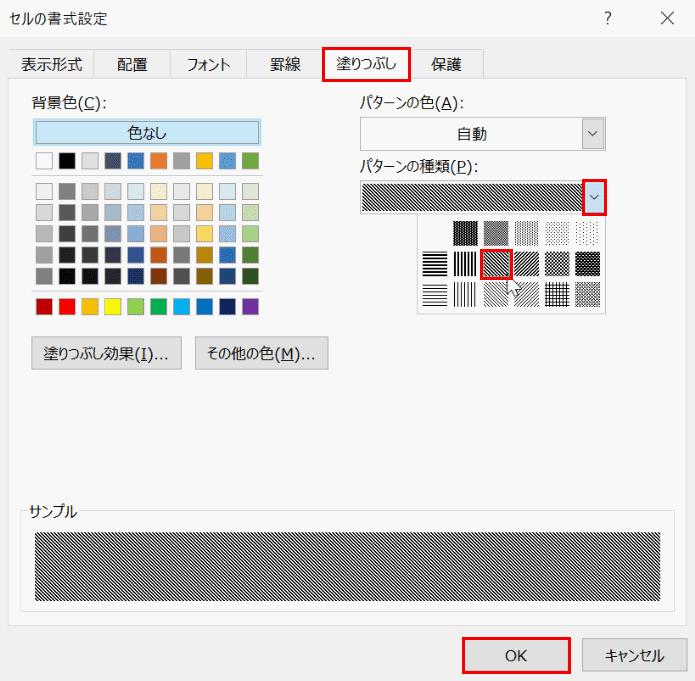 塗りつぶしタブとパターンの種類の選択