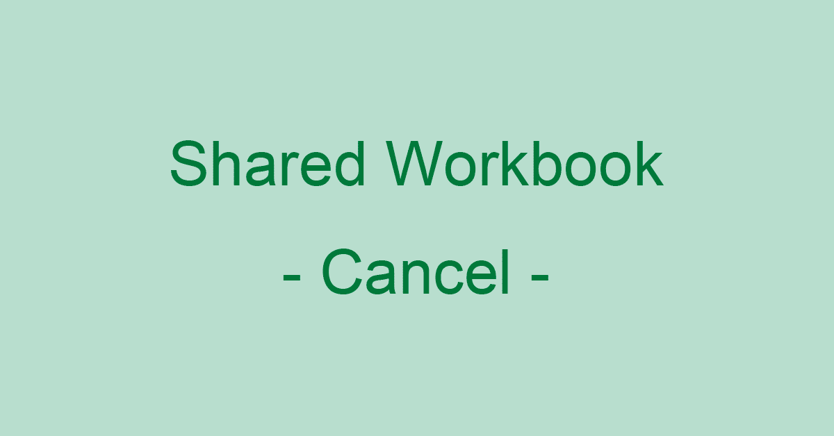 エクセルの共有ブック(ファイル)の設定を解除する方法