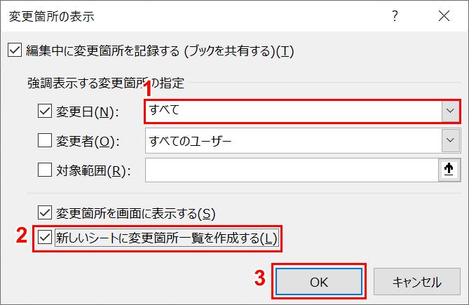変更箇所の表示