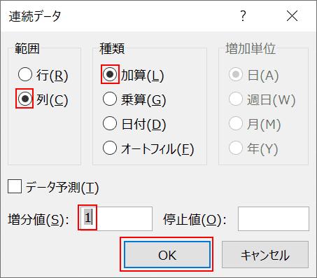 列と加算の選択