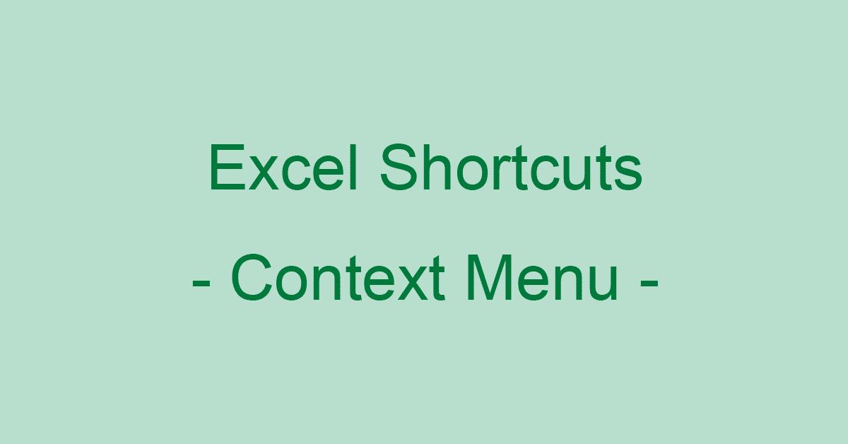 エクセルの右クリックのショートカットキー(Win/Mac)