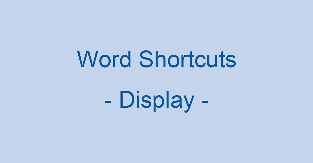 これは使える!Wordの表示に関するショートカットキー