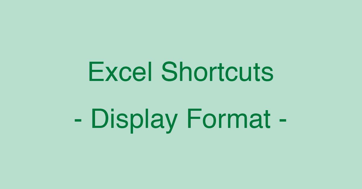 セルの表示形式に関するExcelショートカットキー