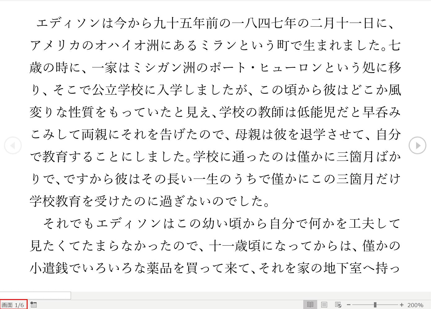 1/6ページ