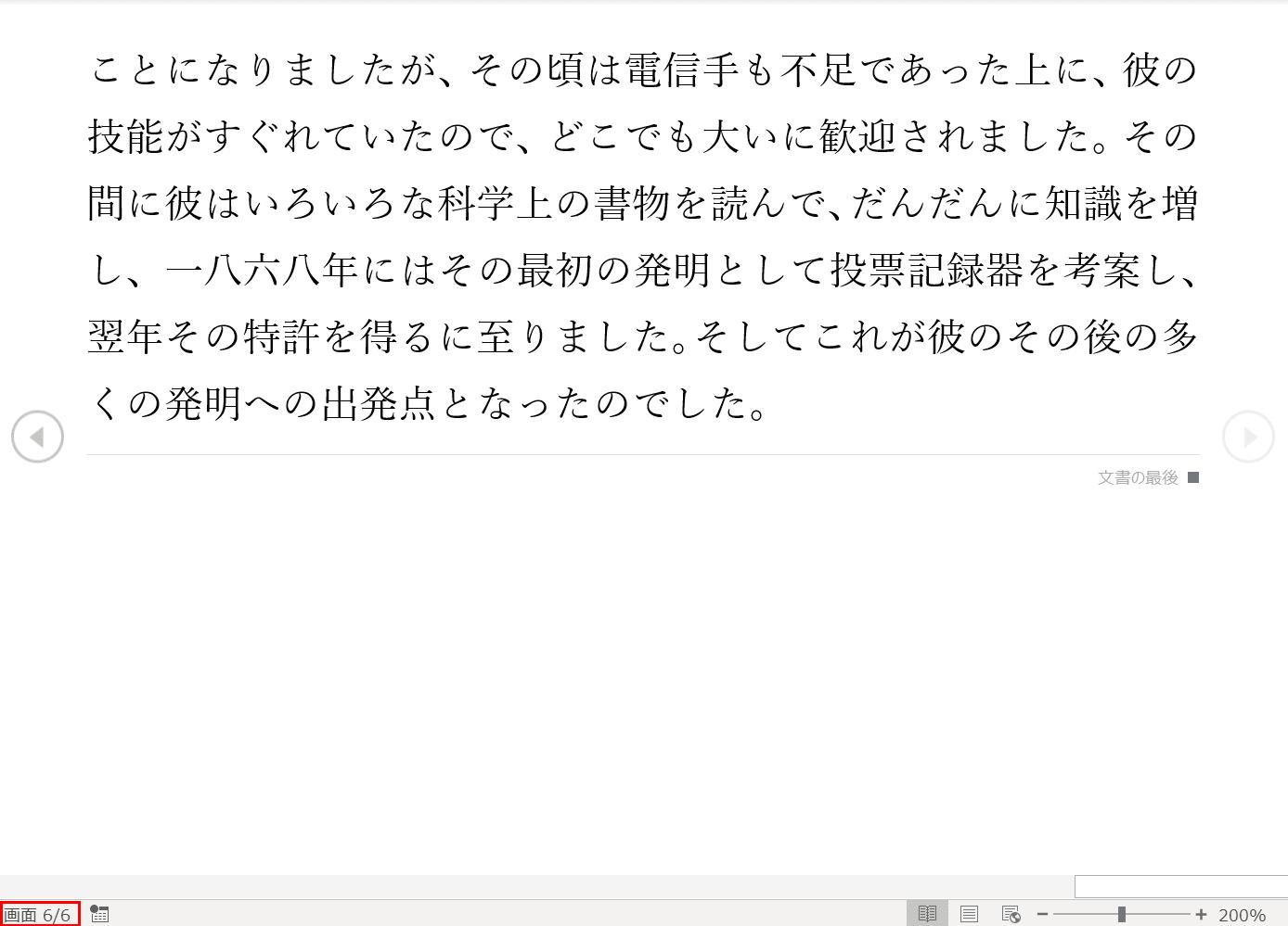 6/6ページ