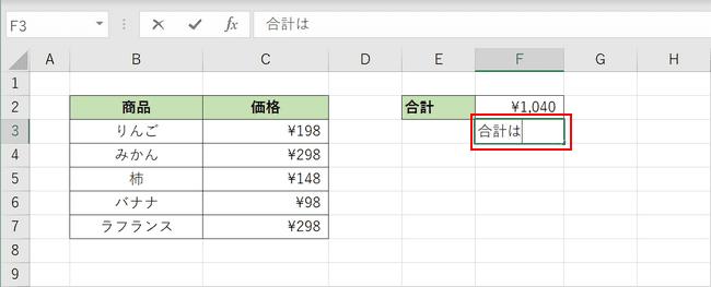 アクティブセルの1つ上のセルの値を、アクティブセルまたは数式バーにコピーする
