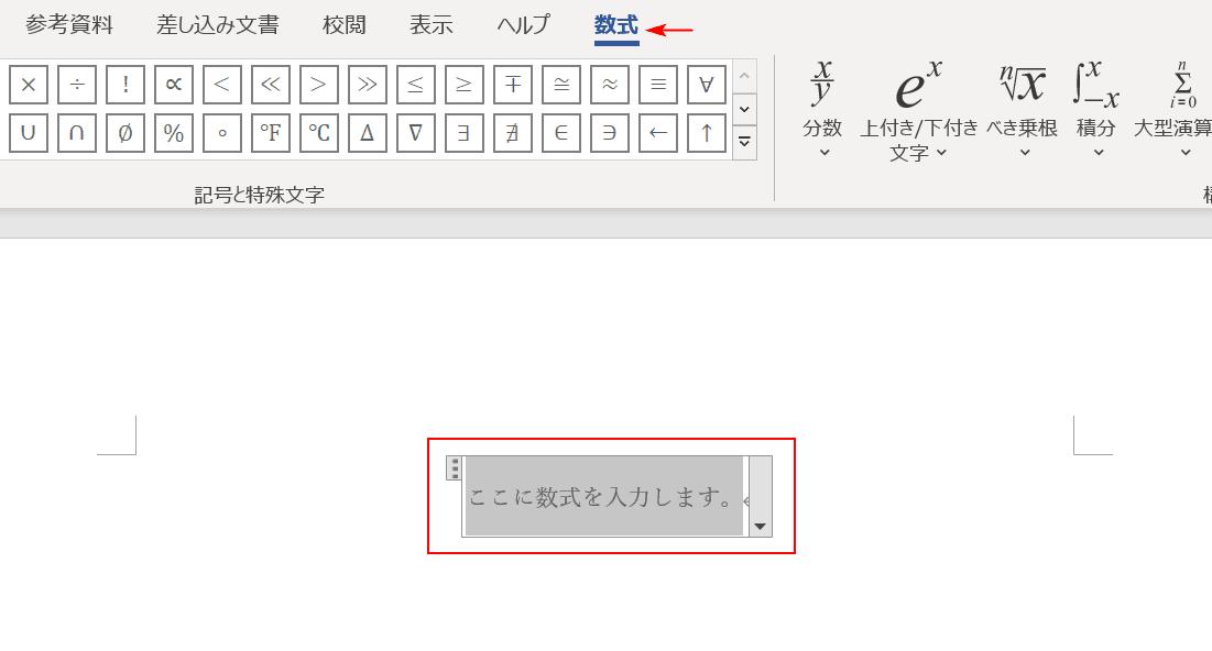 数式の挿入