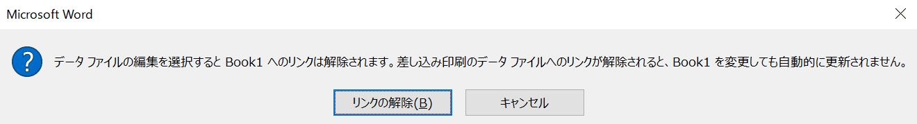 差し込み文書のデータ ファイルへのリンクを解除する