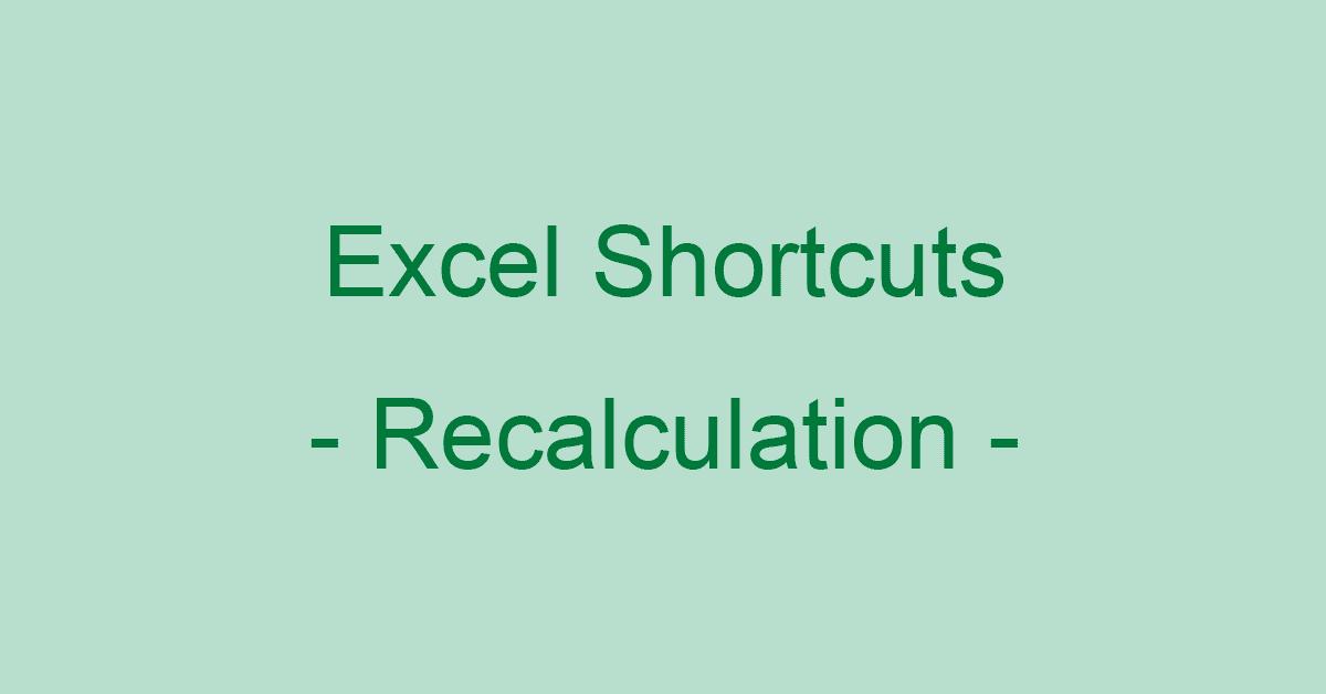 エクセルの再計算のショートカットキー(Win/Mac)